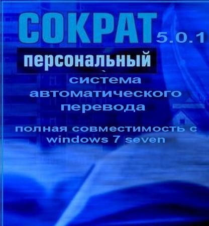 ПЕРЕВОДЧИК СОКРАТ ДЛЯ WINDOWS 7 64 BIT СКАЧАТЬ БЕСПЛАТНО